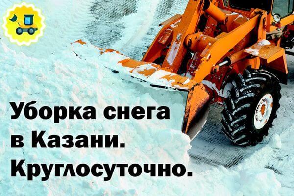 Уборка снега в Казани 290-66-11