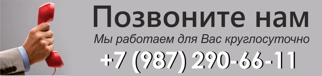 Позвоните нам 290-66-11